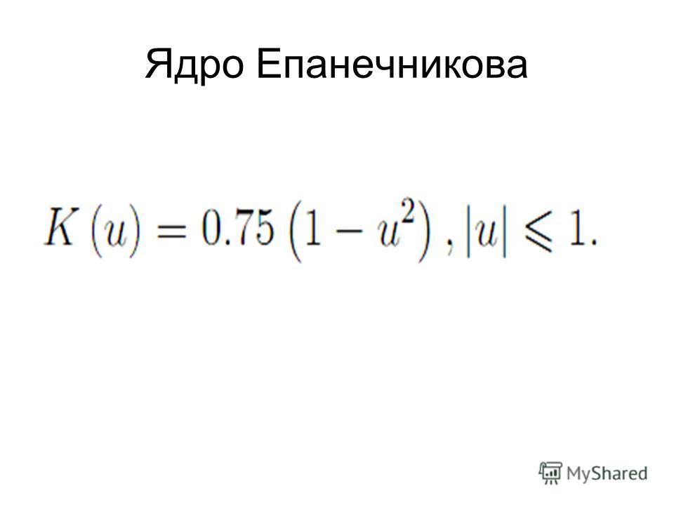 Ядро Епанечникова