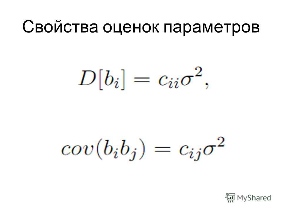Свойства оценок параметров