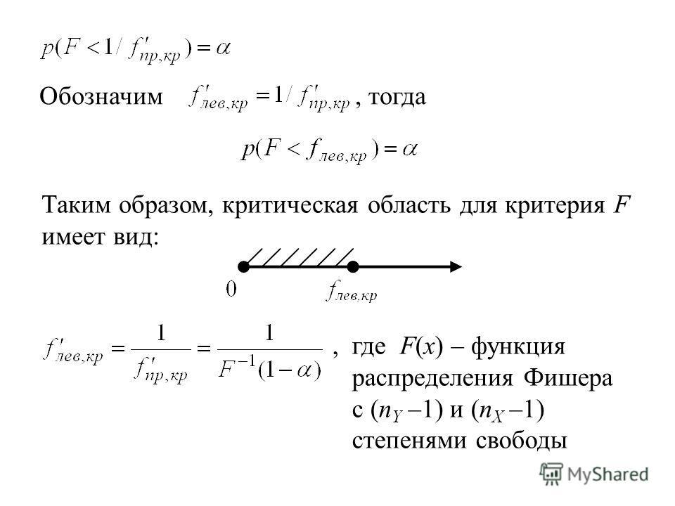 Обозначим, тогда Таким образом, критическая область для критерия F имеет вид:, где F(x) – функция распределения Фишера с (n Y –1) и (n X –1) степенями свободы