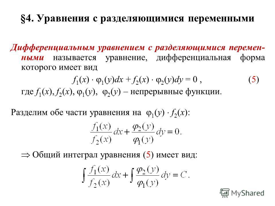 §4. Уравнения с разделяющимися переменными Дифференциальным уравнением с разделяющимися перемен- ными называется уравнение, дифференциальная форма которого имеет вид f 1 (x) 1 (y)dx + f 2 (x) 2 (y)dy = 0,(5) где f 1 (x), f 2 (x), 1 (y), 2 (y) – непре