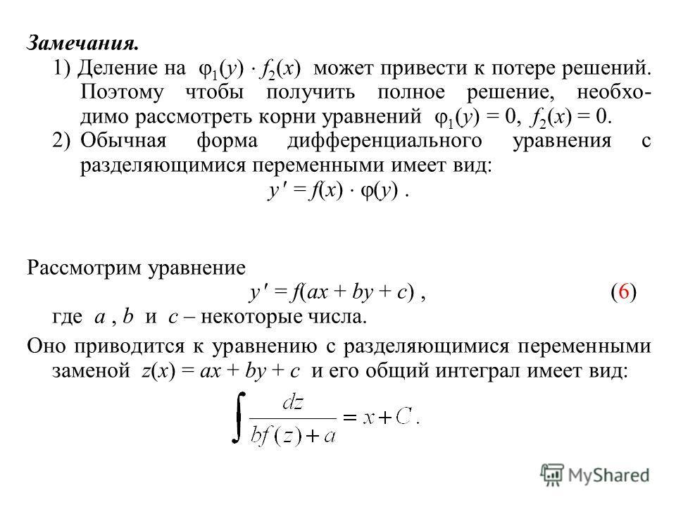 Замечания. 1) Деление на 1 (y) f 2 (x) может привести к потере решений. Поэтому чтобы получить полное решение, необхо- димо рассмотреть корни уравнений 1 (y) = 0, f 2 (x) = 0. 2)Обычная форма дифференциального уравнения с разделяющимися переменными и