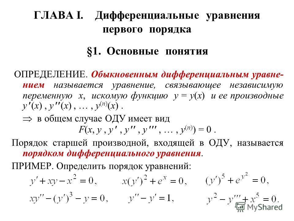 ГЛАВА I. Дифференциальные уравнения первого порядка §1. Основные понятия ОПРЕДЕЛЕНИЕ. Обыкновенным дифференциальным уравне- нием называется уравнение, связывающее независимую переменную x, искомую функцию y = y(x) и ее производные y (x), y (x), …, y