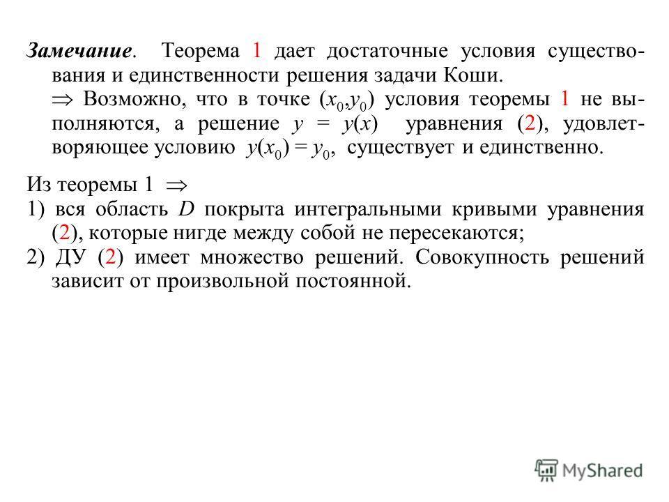 Замечание. Теорема 1 дает достаточные условия существо- вания и единственности решения задачи Коши. Возможно, что в точке (x 0,y 0 ) условия теоремы 1 не вы- полняются, а решение y = y(x) уравнения (2), удовлет- воряющее условию y(x 0 ) = y 0, сущест