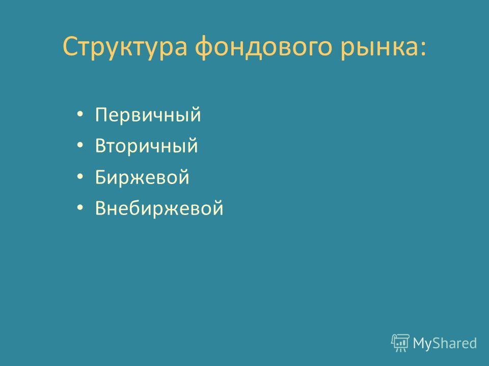 Структура фондового рынка: Первичный Вторичный Биржевой Внебиржевой