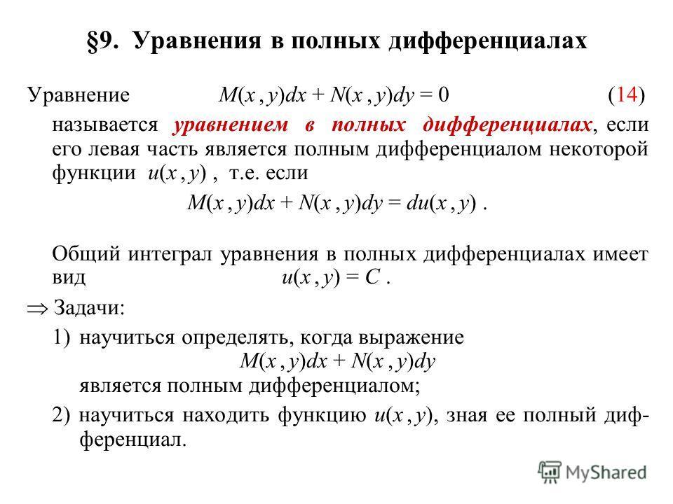 §9. Уравнения в полных дифференциалах УравнениеM(x, y)dx + N(x, y)dy = 0 (14) называется уравнением в полных дифференциалах, если его левая часть является полным дифференциалом некоторой функции u(x, y), т.е. если M(x, y)dx + N(x, y)dy = du(x, y). Об