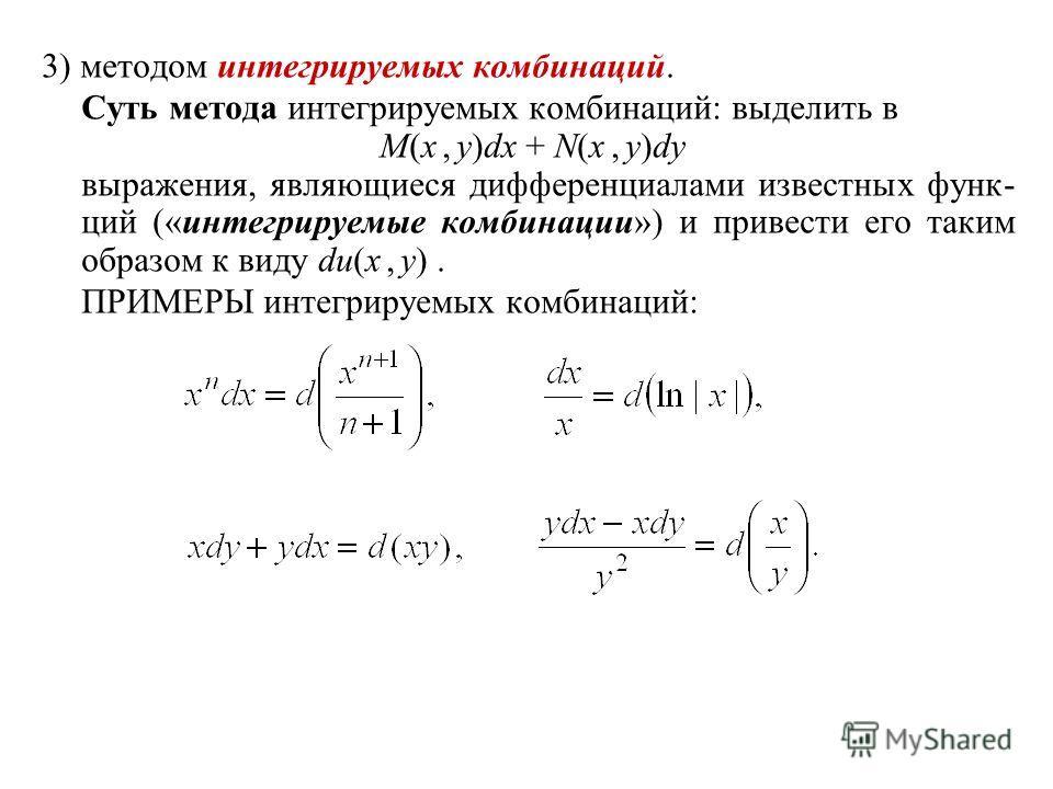 3) методом интегрируемых комбинаций. Суть метода интегрируемых комбинаций: выделить в M(x, y)dx + N(x, y)dy выражения, являющиеся дифференциалами известных функ- ций («интегрируемые комбинации») и привести его таким образом к виду du(x, y). ПРИМЕРЫ и