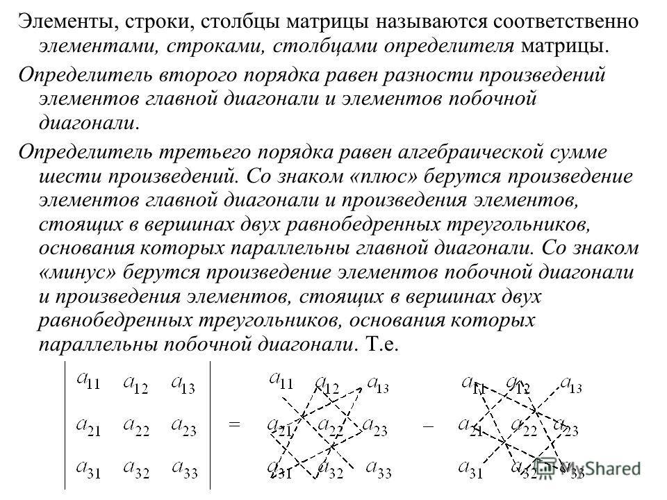 Элементы, строки, столбцы матрицы называются соответственно элементами, строками, столбцами определителя матрицы. Определитель второго порядка равен разности произведений элементов главной диагонали и элементов побочной диагонали. Определитель третье