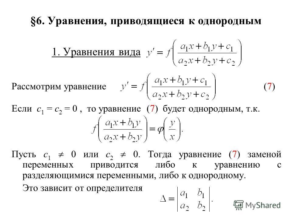 §6. Уравнения, приводящиеся к однородным 1. Уравнения вида Рассмотрим уравнение(7) Если c 1 = c 2 = 0, то уравнение (7) будет однородным, т.к. Пусть c 1 0 или c 2 0. Тогда уравнение (7) заменой переменных приводится либо к уравнению с разделяющимися