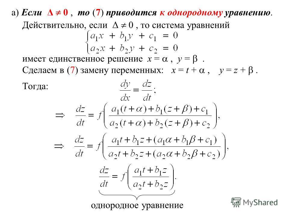 а) Если Δ 0, то (7) приводится к однородному уравнению. Действительно, если Δ 0, то система уравнений имеет единственное решение x =, y =. Сделаем в (7) замену переменных: x = t +, y = z +. Тогда: однородное уравнение