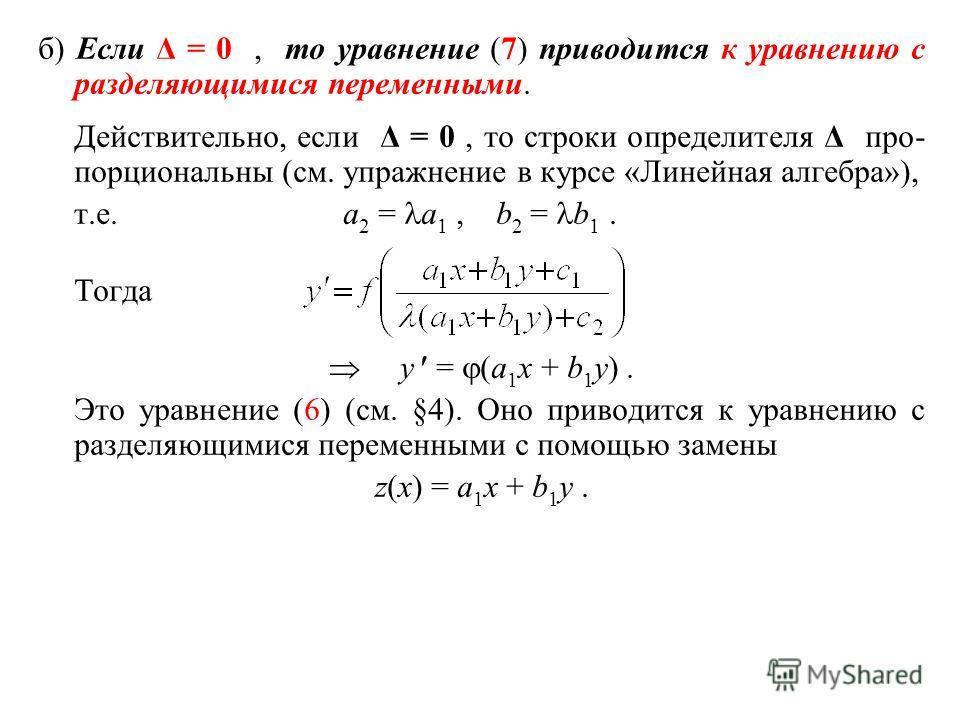 б) Если Δ = 0, то уравнение (7) приводится к уравнению с разделяющимися переменными. Действительно, если Δ = 0, то строки определителя Δ про- порциональны (см. упражнение в курсе «Линейная алгебра»), т.е.a 2 = a 1, b 2 = b 1. Тогда y = (a 1 x + b 1 y