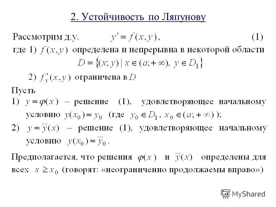 2. Устойчивость по Ляпунову