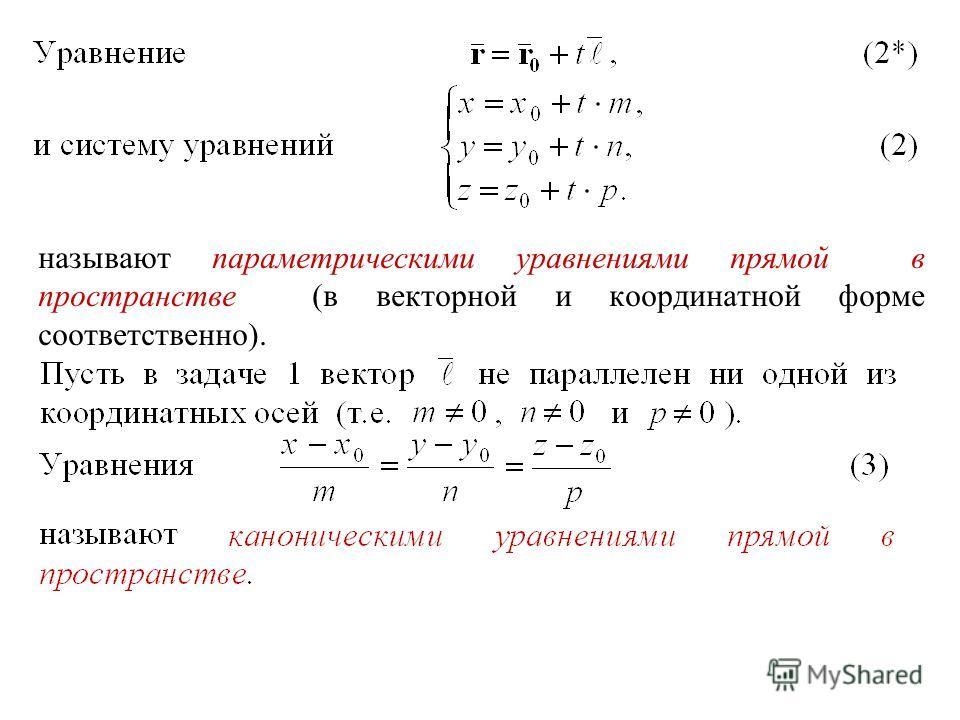 называют параметрическими уравнениями прямой в пространстве (в векторной и координатной форме соответственно).