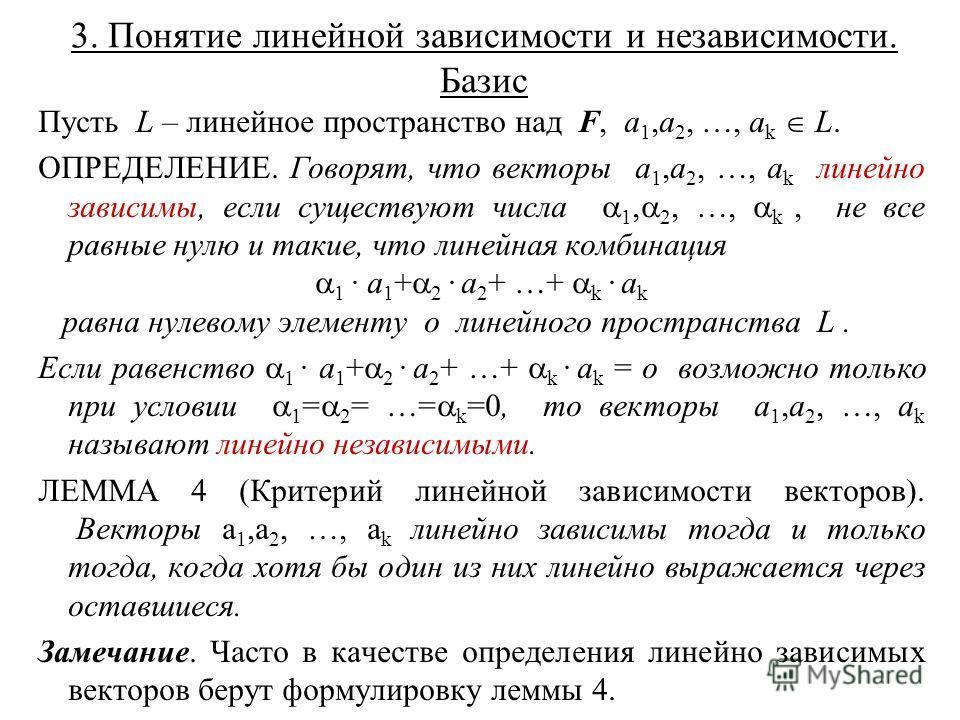 3. Понятие линейной зависимости и независимости. Базис Пусть L – линейное пространство над F, a 1,a 2, …, a k L. ОПРЕДЕЛЕНИЕ. Говорят, что векторы a 1,a 2, …, a k линейно зависимы, если существуют числа 1, 2, …, k, не все равные нулю и такие, что лин