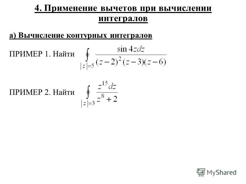 4. Применение вычетов при вычислении интегралов а) Вычисление контурных интегралов ПРИМЕР 1. Найти ПРИМЕР 2. Найти
