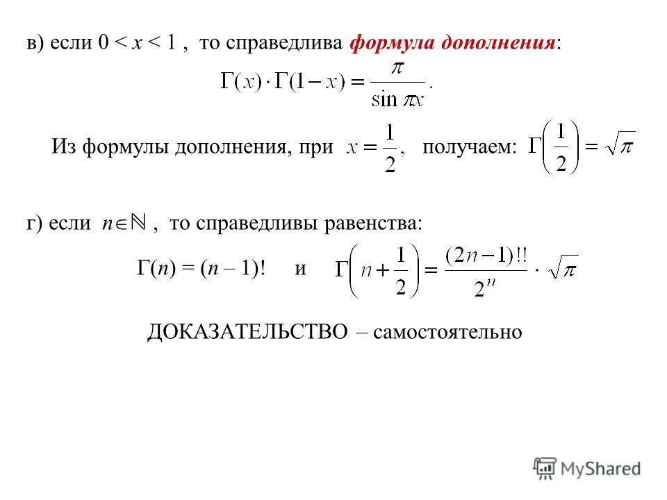 в) если 0 < x < 1, то справедлива формула дополнения: Из формулы дополнения, при получаем: г) если n, то справедливы равенства: (n) = (n – 1)! и ДОКАЗАТЕЛЬСТВО – самостоятельно