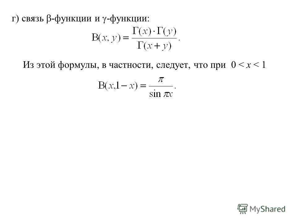 г) связь -функции и -функции: Из этой формулы, в частности, следует, что при 0 < x < 1
