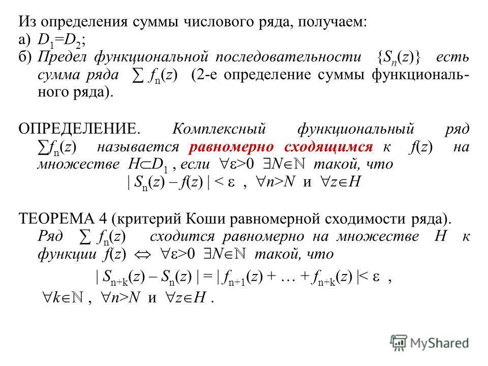Из определения суммы числового ряда, получаем: а)D 1 =D 2 ; б)Предел функциональной последовательности {S n (z)} есть сумма ряда f n (z) (2-е определение суммы функциональ- ного ряда). ОПРЕДЕЛЕНИЕ. Комплексный функциональный ряд f n (z) называется ра