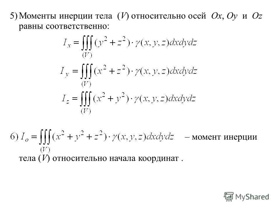 5)Моменты инерции тела (V) относительно осей Ox, Oy и Oz равны соответственно: – момент инерции тела (V) относительно начала координат.