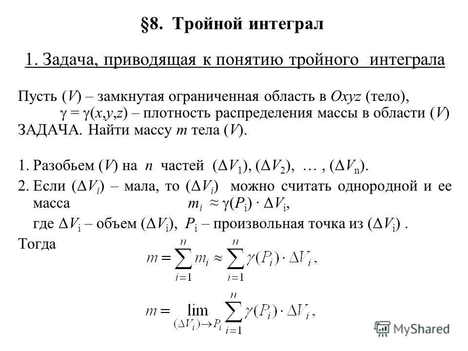 Онлайн решебник тройного интеграла