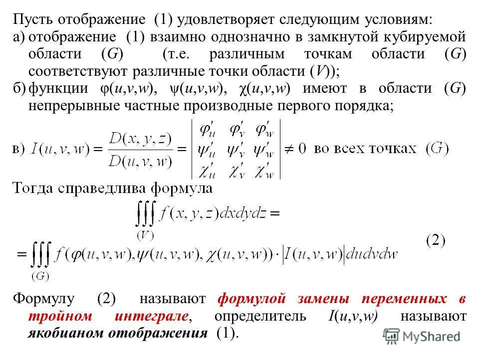 Пусть отображение (1) удовлетворяет следующим условиям: а)отображение (1) взаимно однозначно в замкнутой кубируемой области (G) (т.е. различным точкам области (G) соответствуют различные точки области (V)); б)функции φ(u,v,w), ψ(u,v,w), χ(u,v,w) имею