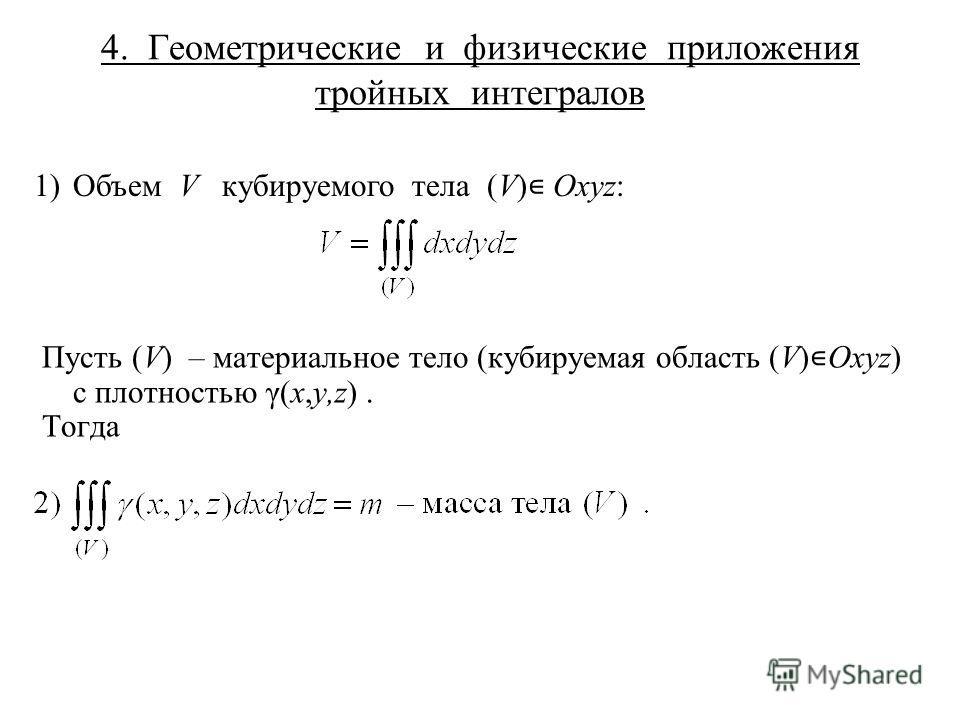 4. Геометрические и физические приложения тройных интегралов 1) Объем V кубируемого тела (V) Oxyz: Пусть (V) – материальное тело (кубируемая область (V) Oxyz) с плотностью γ(x,y,z). Тогда