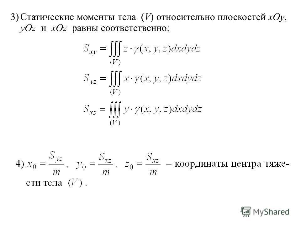 3)Статические моменты тела (V) относительно плоскостей xOy, yOz и xOz равны соответственно: