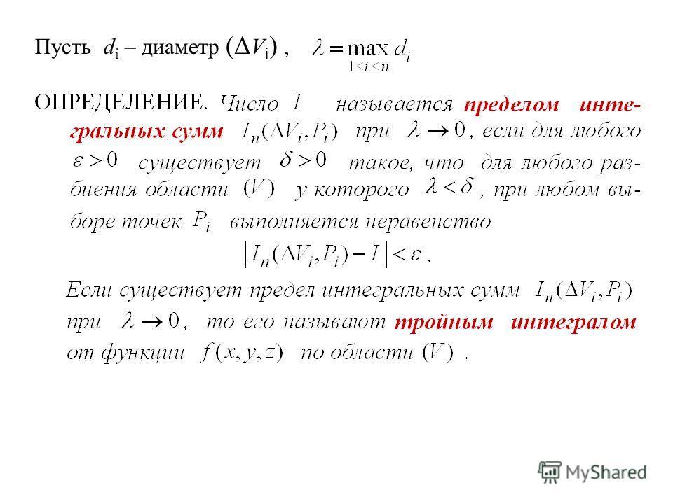 Пусть d i – диаметр (Δ V i ),