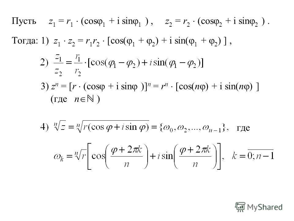 Пусть z 1 = r 1 (cos 1 + i sin 1 ), z 2 = r 2 (cos 2 + i sin 2 ). Тогда:1) z 1 z 2 = r 1 r 2 [cos( 1 + 2 ) + i sin( 1 + 2 ) ], 3) z n = [r (cos + i sin )] n = r n [cos(n ) + i sin(n ) ] (где n ) где