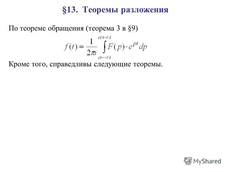 §13. Теоремы разложения По теореме обращения (теорема 3 в §9) Кроме того, справедливы следующие теоремы.
