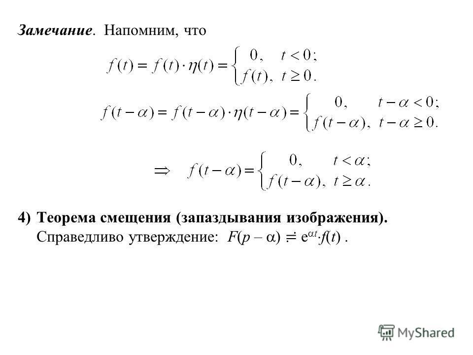 Замечание. Напомним, что 4)Теорема смещения (запаздывания изображения). Справедливо утверждение: F(p – ) e t f(t).