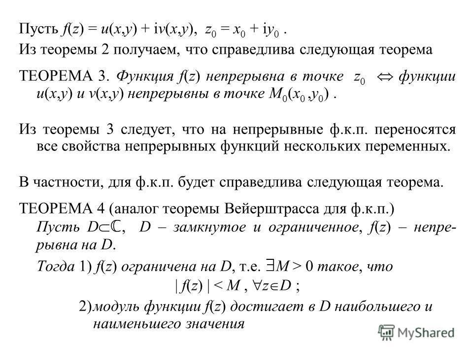 Пусть f(z) = u(x,y) + iv(x,y), z 0 = x 0 + iy 0. Из теоремы 2 получаем, что справедлива следующая теорема ТЕОРЕМА 3. Функция f(z) непрерывна в точке z 0 функции u(x,y) и v(x,y) непрерывны в точке M 0 (x 0,y 0 ). Из теоремы 3 следует, что на непрерывн