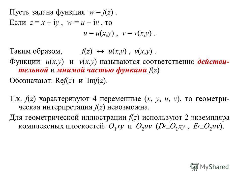 Пусть задана функция w = f(z). Если z = x + iy, w = u + iv, то u = u(x,y), v = v(x,y). Таким образом, f(z) u(x,y), v(x,y). Функции u(x,y) и v(x,y) называются соответственно действи- тельной и мнимой частью функции f(z) Обозначают: Ref(z) и Imf(z). Т.