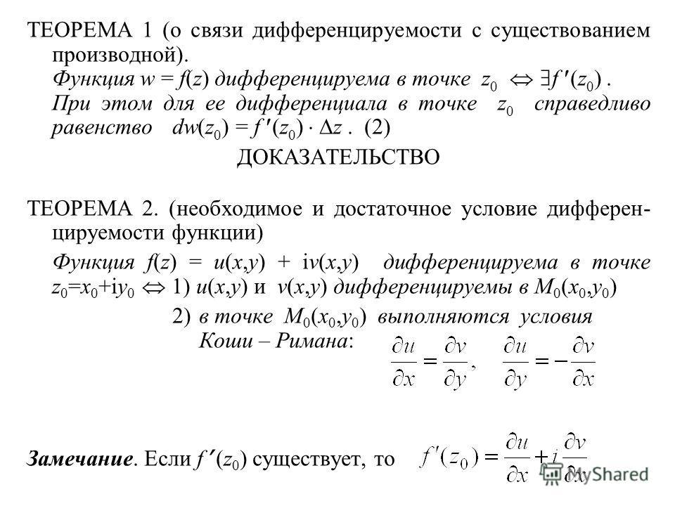 ТЕОРЕМА 1 (о связи дифференцируемости с существованием производной). Функция w = f(z) дифференцируема в точке z 0 f (z 0 ). При этом для ее дифференциала в точке z 0 справедливо равенствоdw(z 0 ) = f (z 0 ) z.(2) ДОКАЗАТЕЛЬСТВО ТЕОРЕМА 2. (необходимо