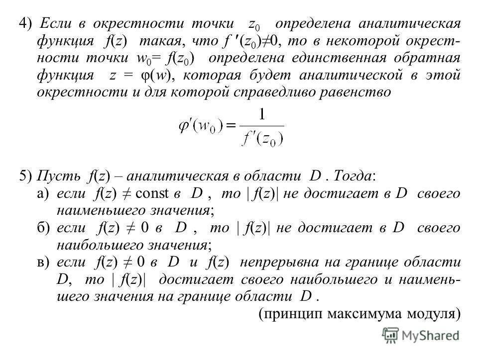4) Если в окрестности точки z 0 определена аналитическая функция f(z) такая, что f (z 0 )0, то в некоторой окрест- ности точки w 0 = f(z 0 ) определена единственная обратная функция z = φ(w), которая будет аналитической в этой окрестности и для котор