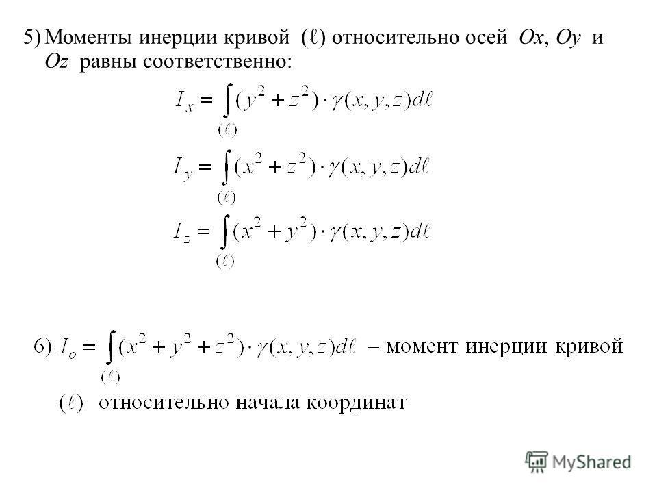 5)Моменты инерции кривой ( ) относительно осей Ox, Oy и Oz равны соответственно: