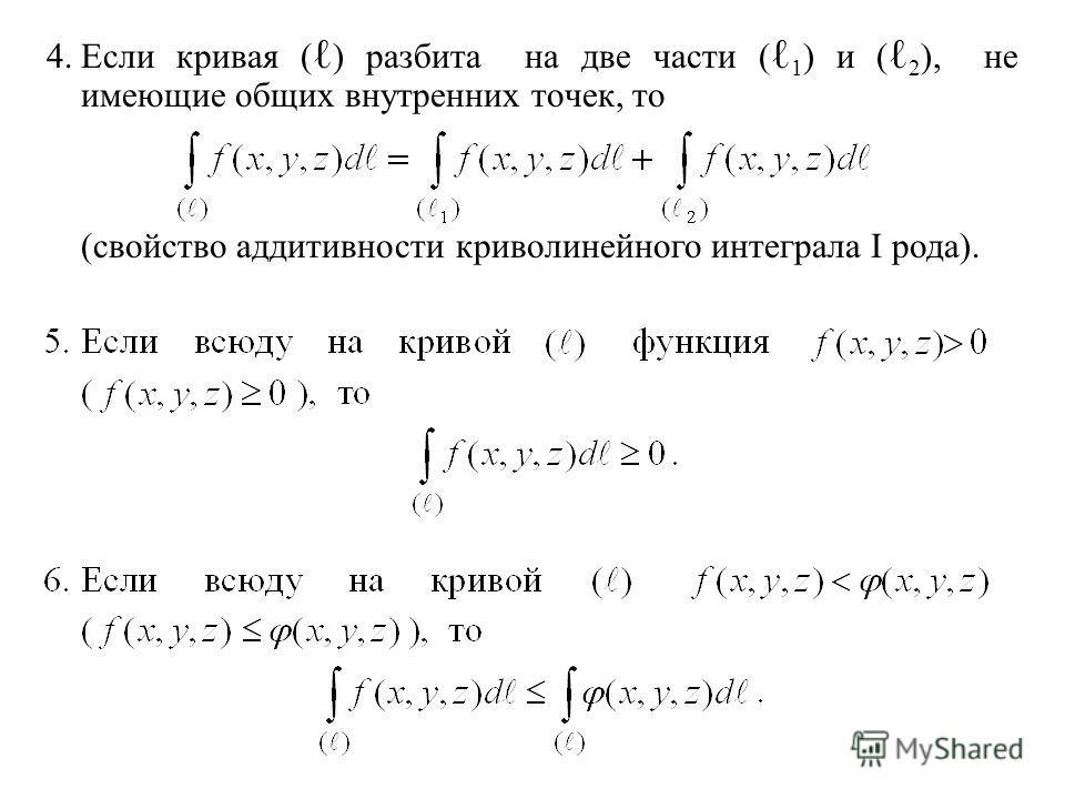 4.Если кривая ( ) разбита на две части ( 1 ) и ( 2 ), не имеющие общих внутренних точек, то (свойство аддитивности криволинейного интеграла I рода).