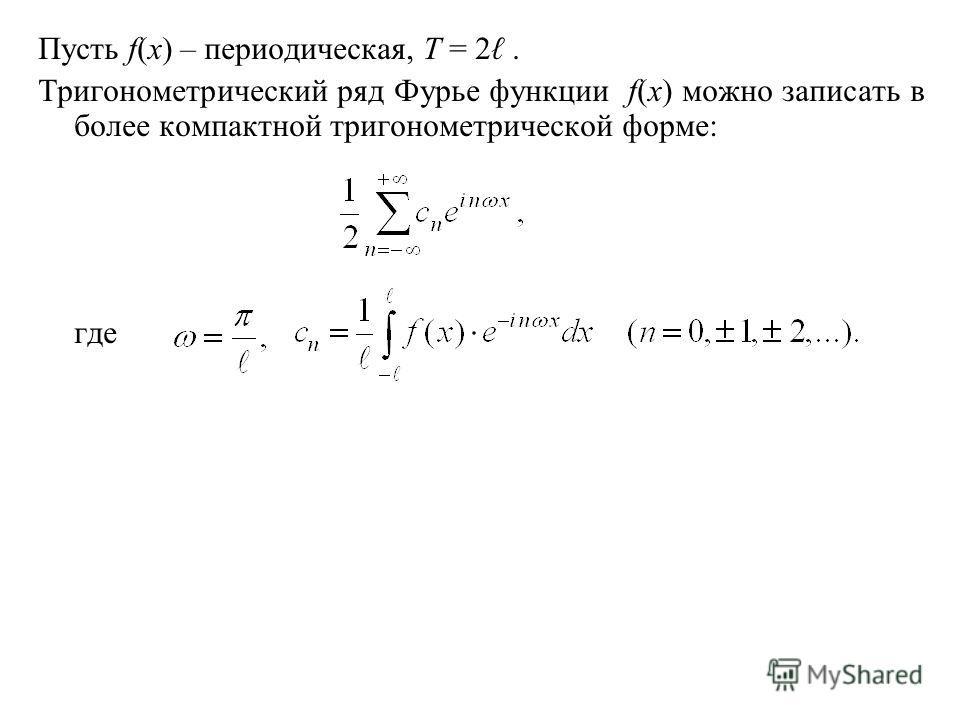 Пусть f(x) – периодическая, T = 2. Тригонометрический ряд Фурье функции f(x) можно записать в более компактной тригонометрической форме: где