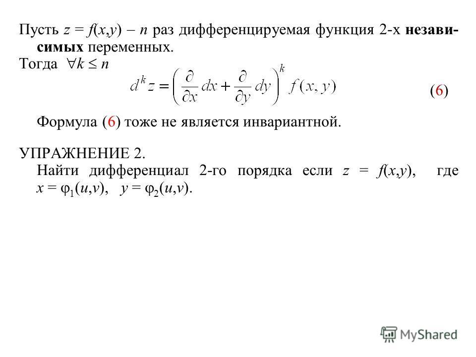 Пусть z = f(x,y) – n раз дифференцируемая функция 2-х незави- симых переменных. Тогда k n (6) Формула (6) тоже не является инвариантной. УПРАЖНЕНИЕ 2. Найти дифференциал 2-го порядка если z = f(x,y), где x = 1 (u,v), y = 2 (u,v).