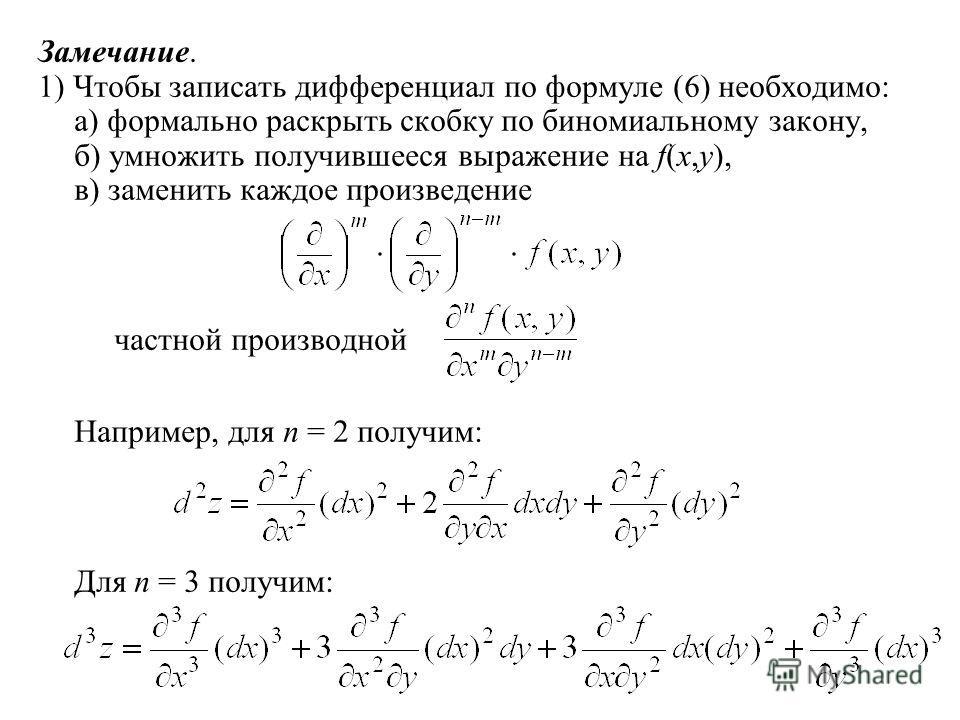 Замечание. 1) Чтобы записать дифференциал по формуле (6) необходимо: а) формально раскрыть скобку по биномиальному закону, б) умножить получившееся выражение на f(x,y), в) заменить каждое произведение частной производной Например, для n = 2 получим: