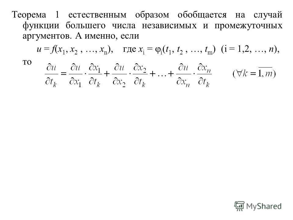 Теорема 1 естественным образом обобщается на случай функции большего числа независимых и промежуточных аргументов. А именно, если u = f(x 1, x 2, …, x n ), где x i = i (t 1, t 2, …, t m ) (i = 1,2, …, n), то