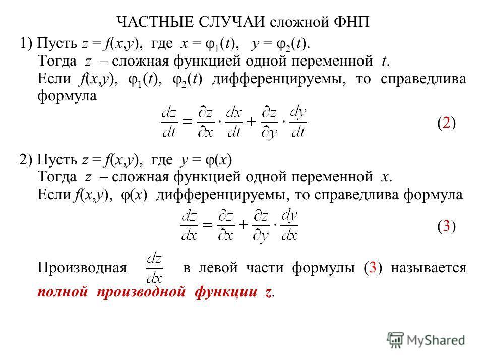 ЧАСТНЫЕ СЛУЧАИ сложной ФНП 1) Пусть z = f(x,y), где x = 1 (t), y = 2 (t). Тогда z – сложная функцией одной переменной t. Если f(x,y), 1 (t), 2 (t) дифференцируемы, то справедлива формула (2) 2) Пусть z = f(x,y), где y = (x) Тогда z – сложная функцией