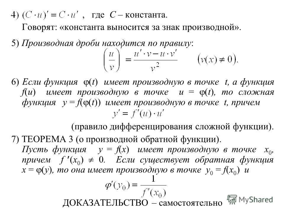 , где С – константа. Говорят: «константа выносится за знак производной». 5) Производная дроби находится по правилу: 6) Если функция (t) имеет производную в точке t, а функция f(u) имеет производную в точке u = (t), то сложная функция y = f( (t)) имее