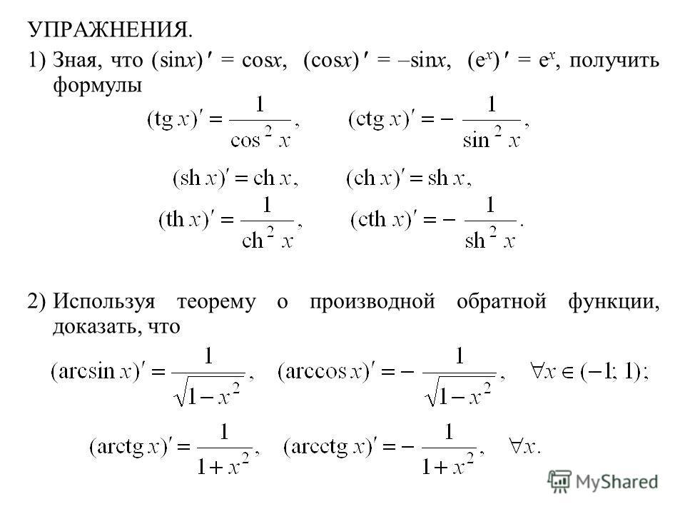 вывод формулы производной e x