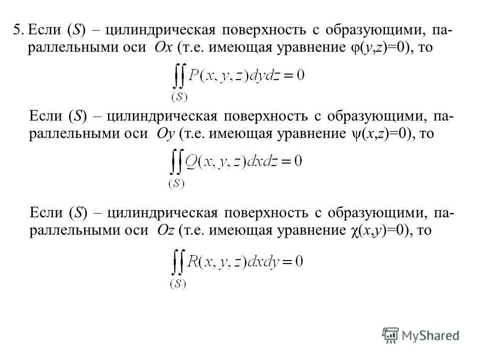 5.Если (S) – цилиндрическая поверхность с образующими, па- раллельными оси Ox (т.е. имеющая уравнение φ(y,z)=0), то Если (S) – цилиндрическая поверхность с образующими, па- раллельными оси Oy (т.е. имеющая уравнение ψ(x,z)=0), то Если (S) – цилиндрич