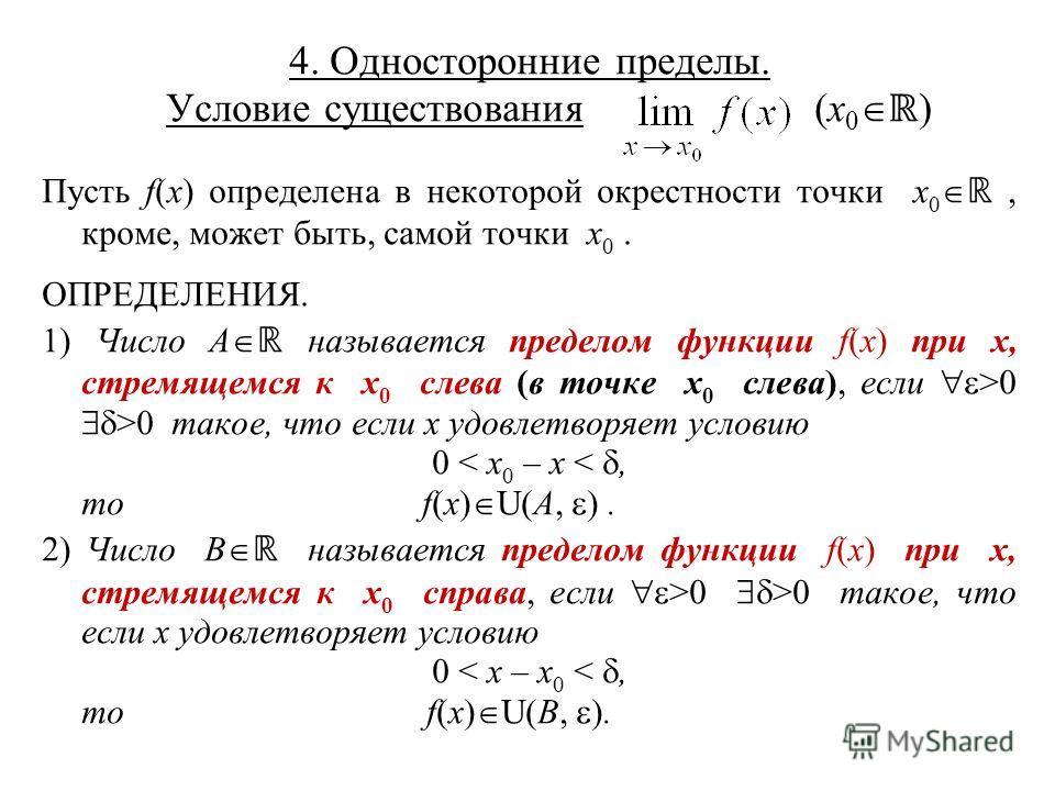 4. Односторонние пределы. Условие существования (x 0 ) Пусть f(x) определена в некоторой окрестности точки x 0, кроме, может быть, самой точки x 0. ОПРЕДЕЛЕНИЯ. 1) Число A называется пределом функции f(x) при x, стремящемся к x 0 слева (в точке x 0 с