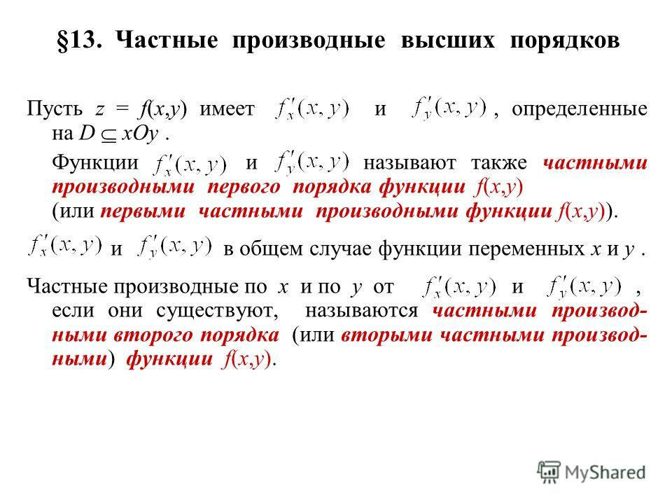 §13. Частные производные высших порядков Пусть z = f(x,y) имеет и, определенные на D xOy. Функции и называют также частными производными первого порядка функции f(x,y) (или первыми частными производными функции f(x,y)). и в общем случае функции перем