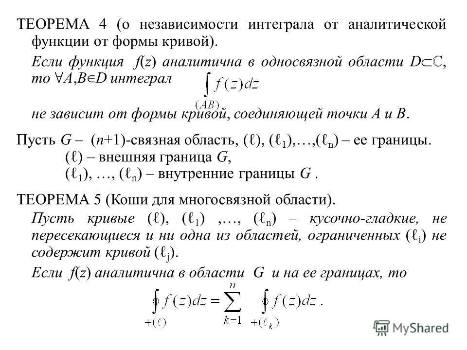 ТЕОРЕМА 4 (о независимости интеграла от аналитической функции от формы кривой). Если функция f(z) аналитична в односвязной области D, то A,B D интеграл не зависит от формы кривой, соединяющей точки A и B. Пусть G – (n+1)-связная область, ( ), ( 1 ),…