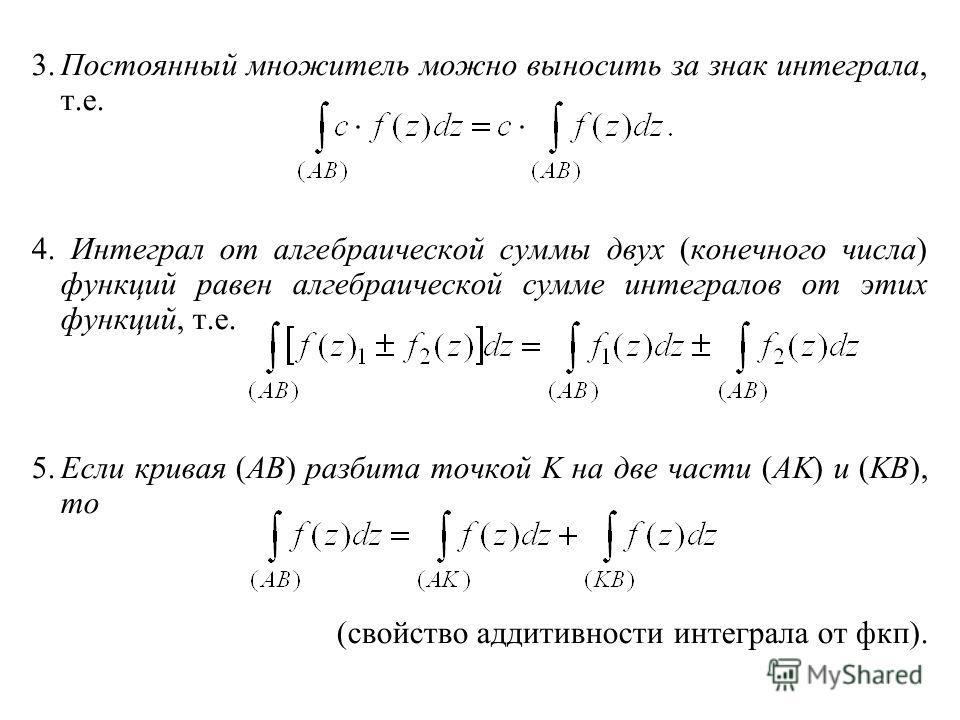 3.Постоянный множитель можно выносить за знак интеграла, т.е. 4. Интеграл от алгебраической суммы двух (конечного числа) функций равен алгебраической сумме интегралов от этих функций, т.е. 5.Если кривая (AB) разбита точкой K на две части (AK) и (KB),