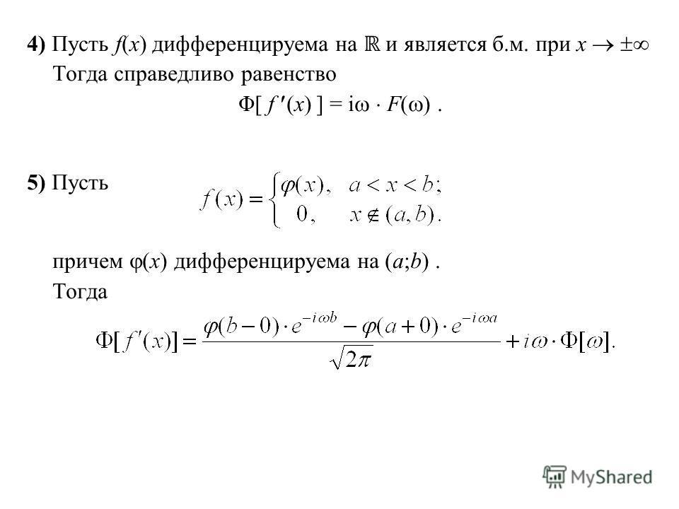 4) Пусть f(x) дифференцируема на и является б.м. при x Тогда справедливо равенство Φ[ f (x) ] = i F( ). 5) Пусть причем (x) дифференцируема на (a;b). Тогда