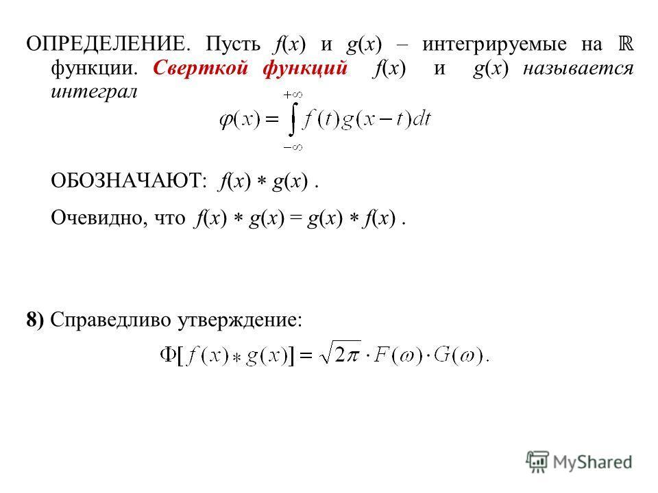 ОПРЕДЕЛЕНИЕ. Пусть f(x) и g(x) – интегрируемые на функции. Сверткой функций f(x) и g(x) называется интеграл ОБОЗНАЧАЮТ: f(x) g(x). Очевидно, что f(x) g(x) = g(x) f(x). 8) Справедливо утверждение: